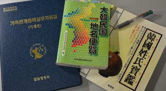 韓国戸籍関連情報のイメージ