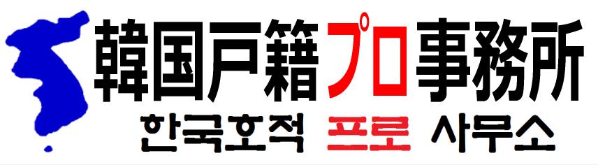 韓国戸籍プロ事務所